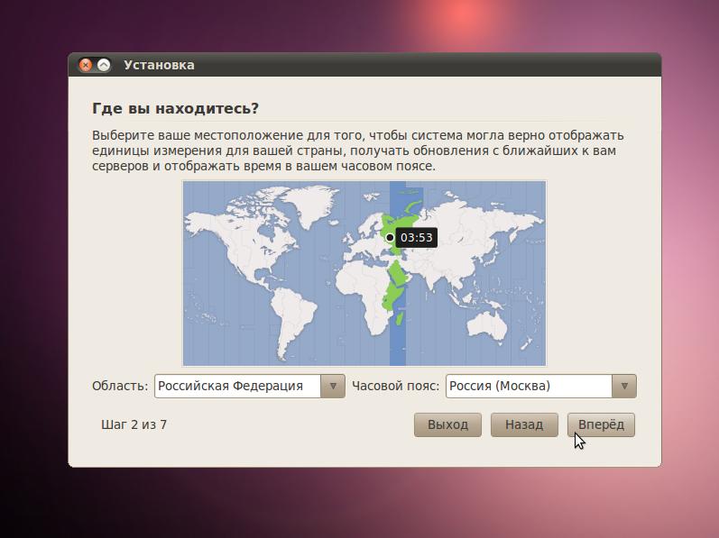 Выбираем часовой пояс в Ubuntu