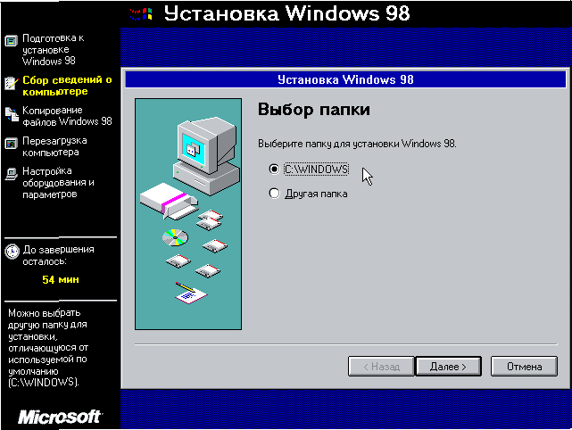 Ходовой процесс установки Windows 98