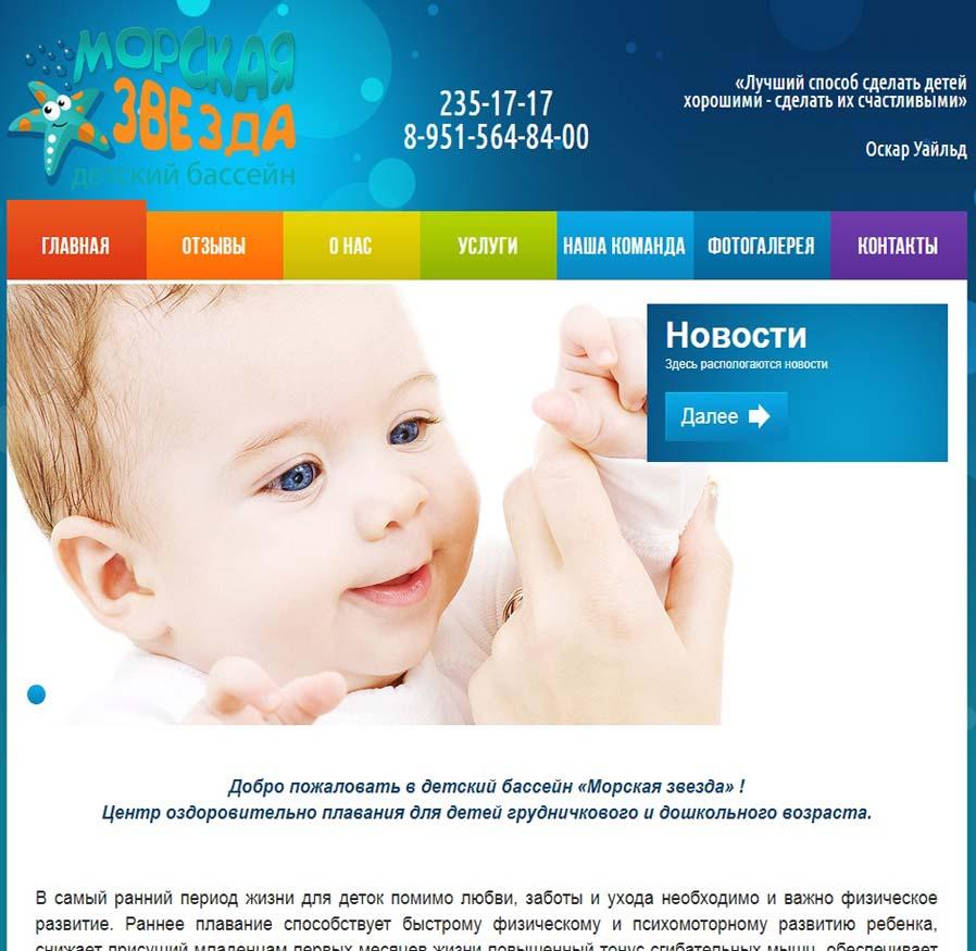 Сайт Детский бассейн